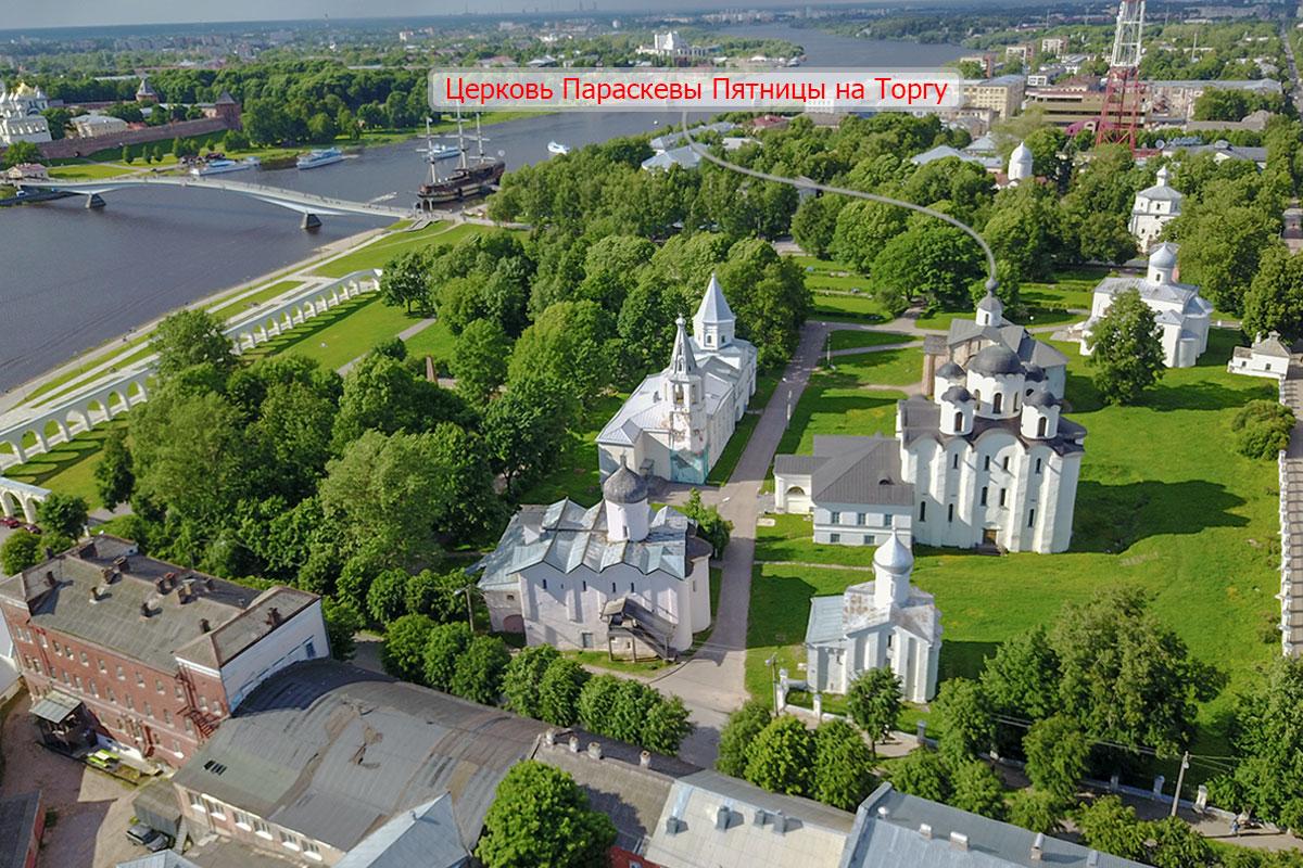 Спрятавшаяся среди многочисленных храмов церковь Параскевы Пятницы на Торгу выстроена еще в 1207 году, во времена независимого Новгорода.