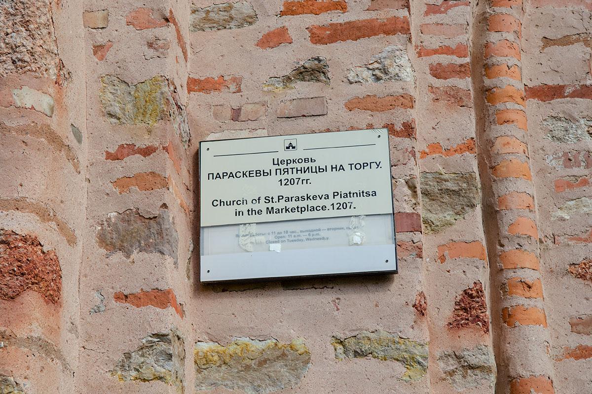 Скромная опознавательная табличка, представляющая церковь Параскевы Пятницы на Торгу, почему-то умалчивает о внесении в список мирового наследия.
