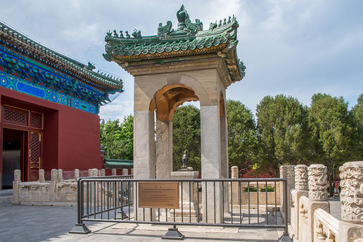 Мраморный павильон перед Дворцом Воздержания, на постаменте бронзовая статуэтка с табличкой о правилах поста для императора.