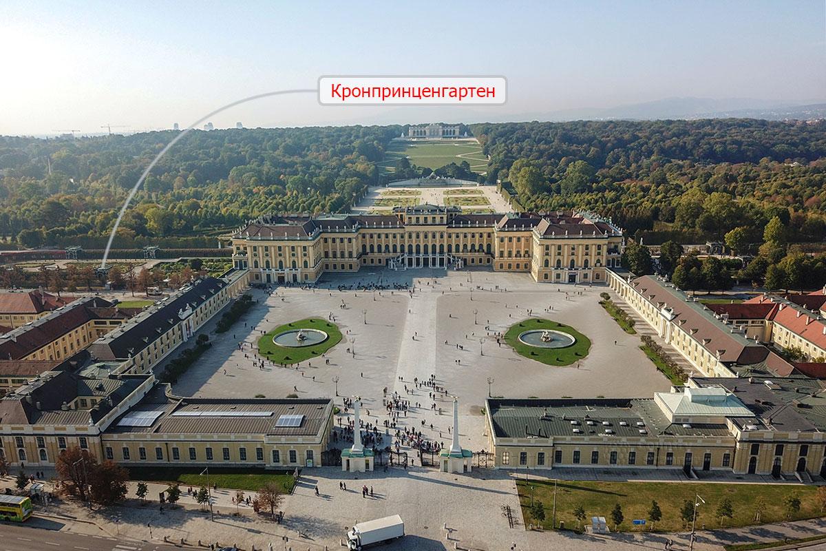На высотной фотографии дворцово-паркового комплекса Шенбрунн внешне не очень приметный Кронпринценгартен обозначен стрелкой от опознавательной надписи.