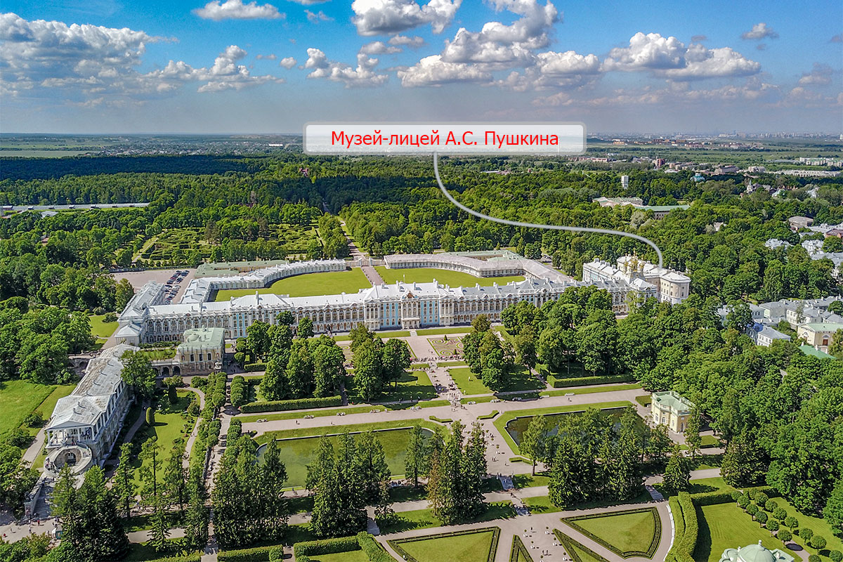 Обозначенный указателем на высотной фотографии флигель Екатерининского дворца в Царском селе – и есть Музей-лицей Пушкина, не раз им воспетое учебное заведение.