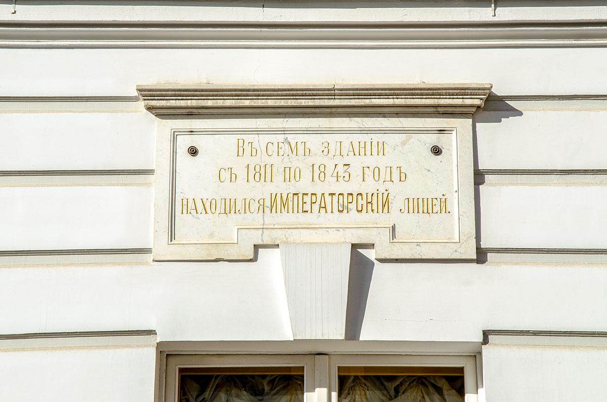 Музей-лицей Пушкина в бывшем Царском селе оборудован несколькими мемориальными плитами, вывешенными в прошлом веке и раньше.
