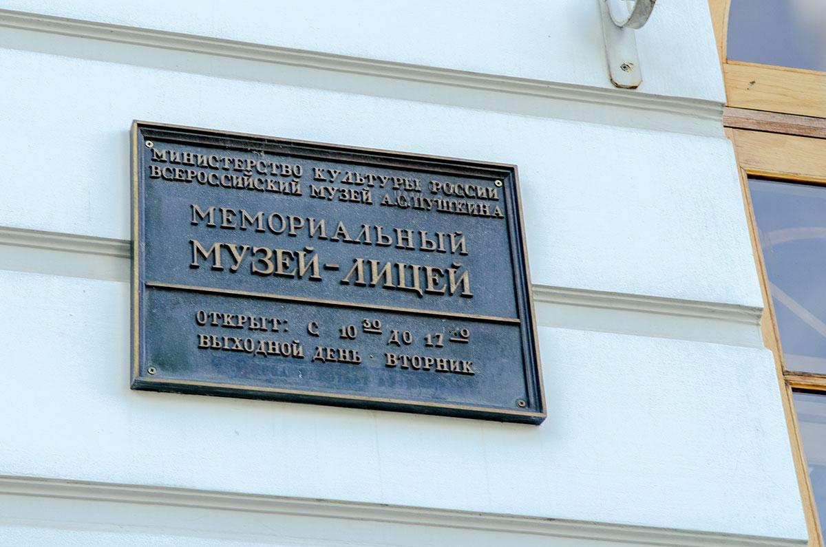 Анонсирующая Музей-лицей Пушкина плита современного российского культурного ведомства вовсе не единственная на этом историческом здании.