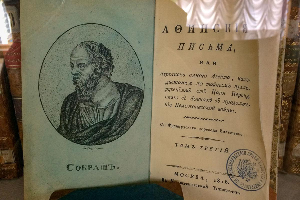 Обширная лицейская библиотека бережно хранится Музеем-лицеем Пушкина, она комплектовалась на основе личных императорских собраний.