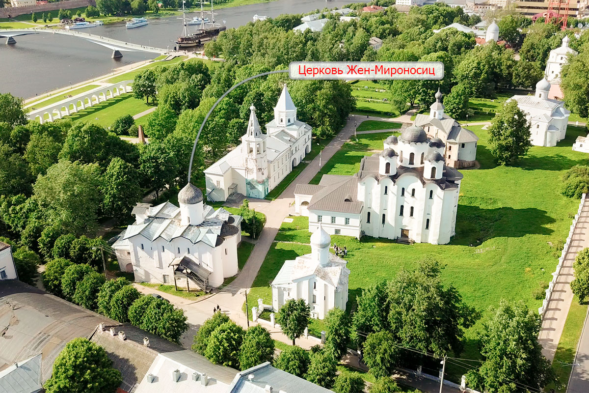 Обозначенная на высотной фотографии указателем, церковь Жен Мироносиц в Великом Новгороде расположена в районе Ярославова Дворища с Торгом.