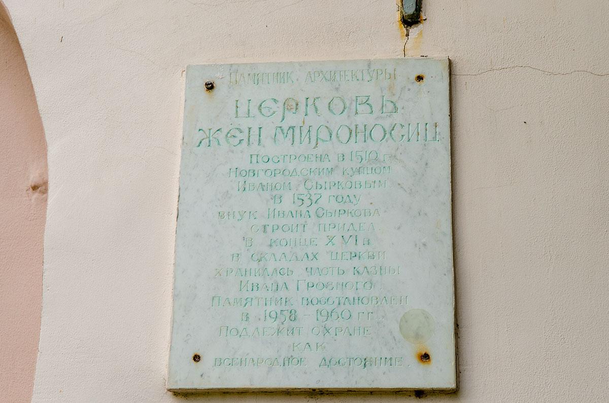 Церковь Жен Мироносиц в Великом Новгороде при реконструкции середины прошлого века снабжена памятной плитой с краткой историей.