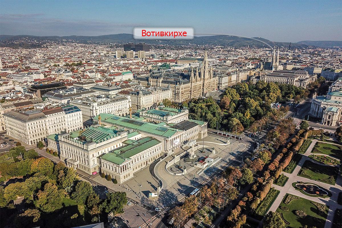 Для ориентировки читателей обзора в расположении Вотивкирхе относительно других примечательных зданий Вены прилагаем высотную фотографию.
