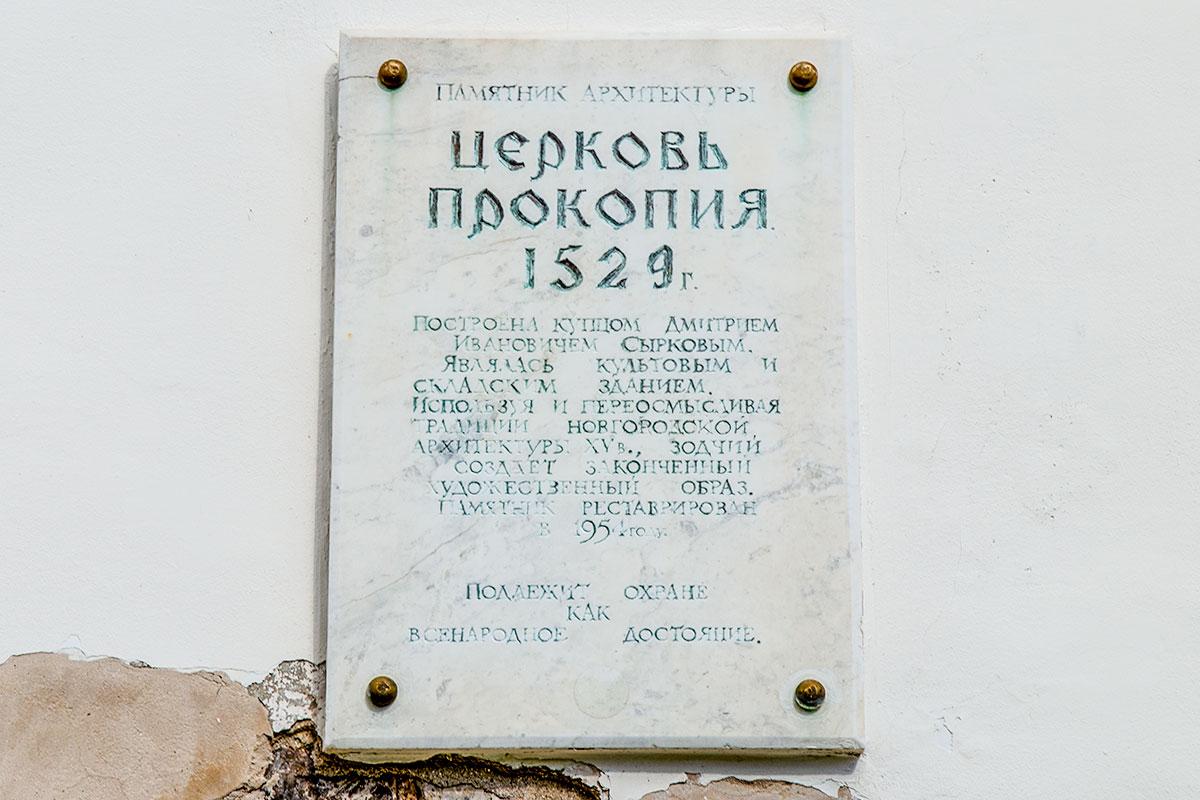 Мраморная памятная доска на здании церкви Прокопия крайне лаконична, сообщает о заказчике, назначении, годах строительства и реставрации.