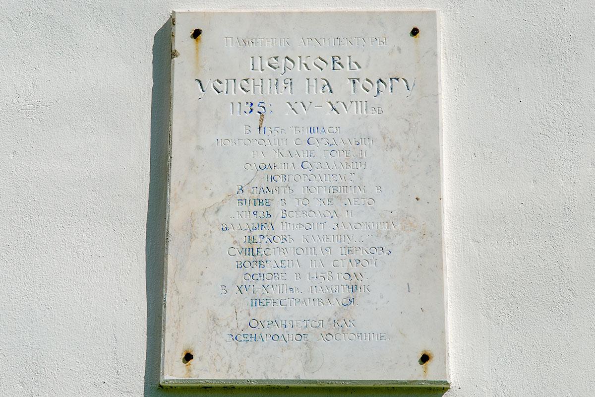 Памятная мемориальная доска интерпретирует события, при которых основана церковь Успения Пресвятой Богородицы на Торгу, по древним летописям.