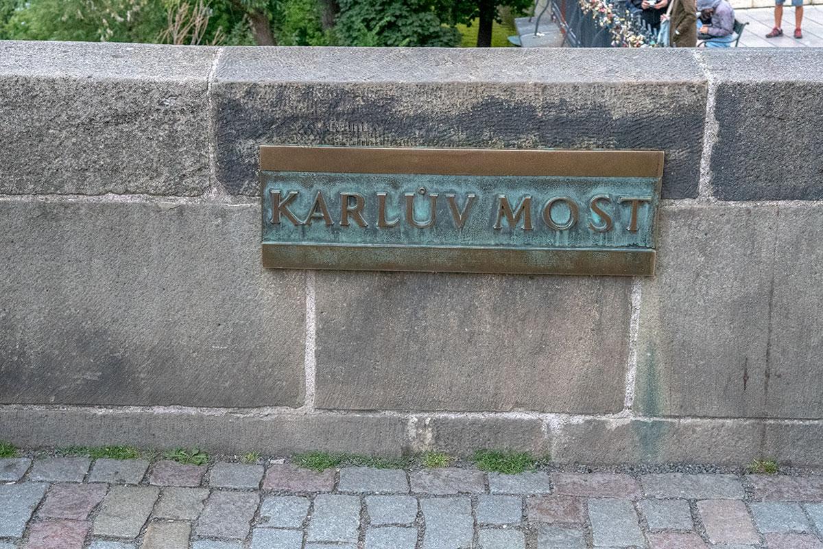Пражский Карлов мост далеко не сразу получил имя своего основателя, который мечтал об имени моста святого Витта, теперь это закреплено в бронзе.