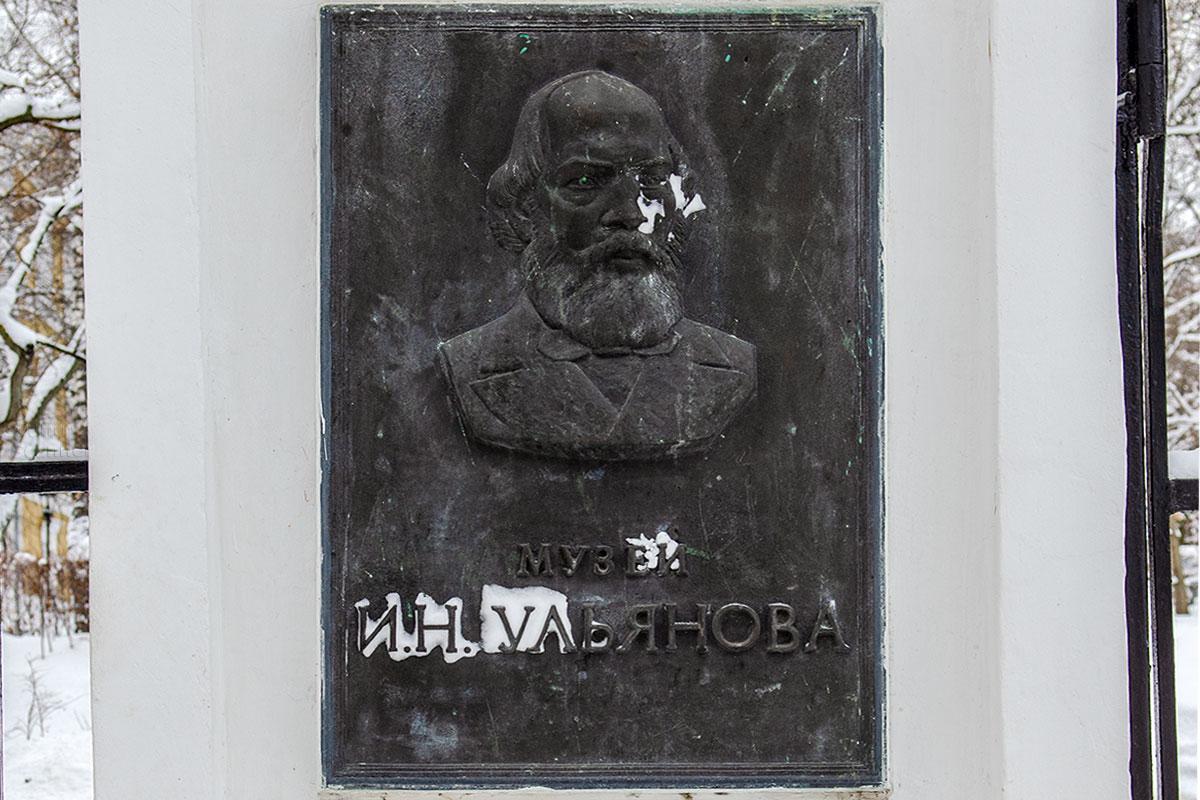 Чугунная памятная доска представляет пензенский музей Ульянова Ильи Николаевича, без упоминания о его родстве с Ульяновым-Лениным.