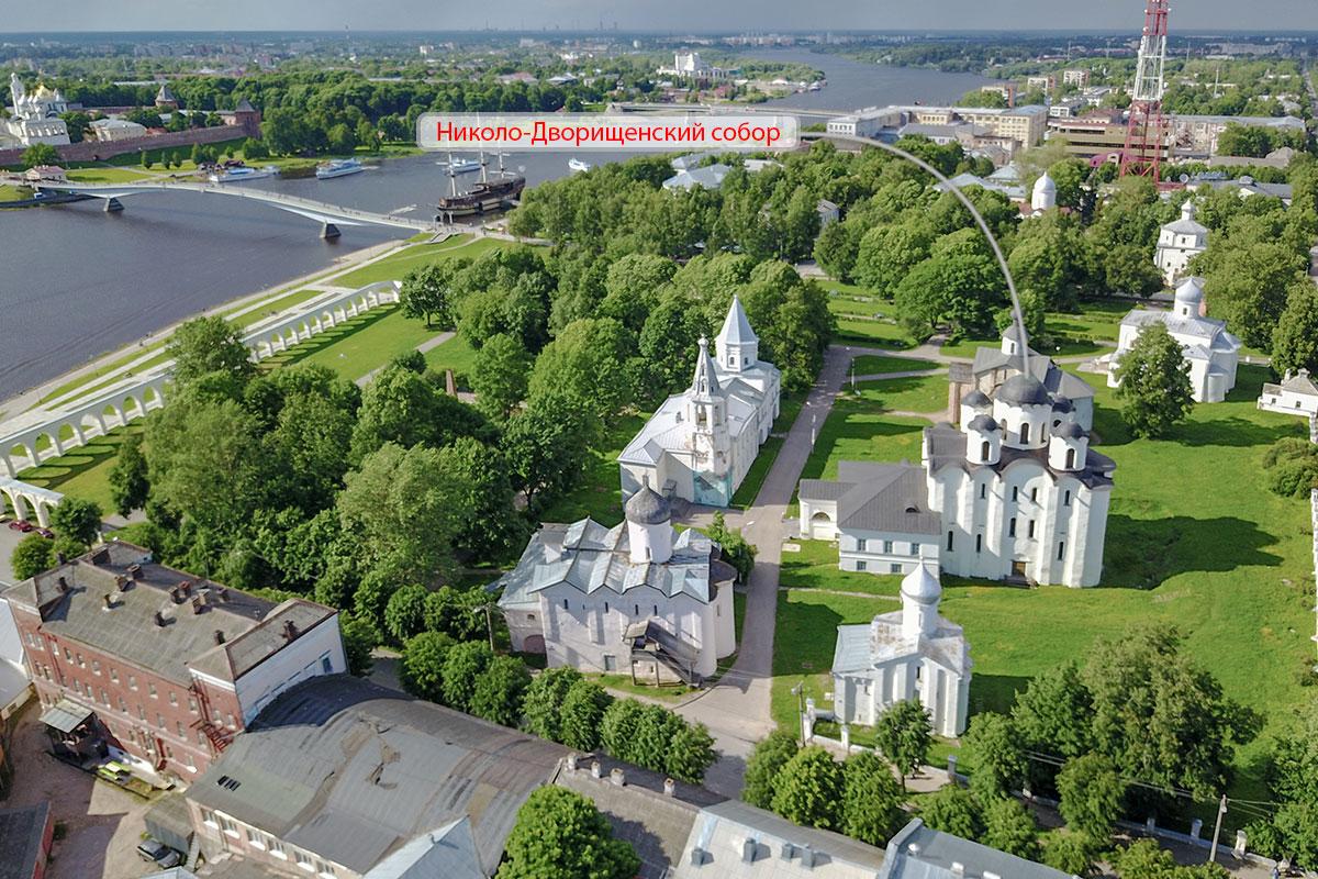 Николо-Дворищенский собор, официально - Никольский, получил от новгородцев народное название по месту своего нахождения, резиденции Ярослава Мудрого.