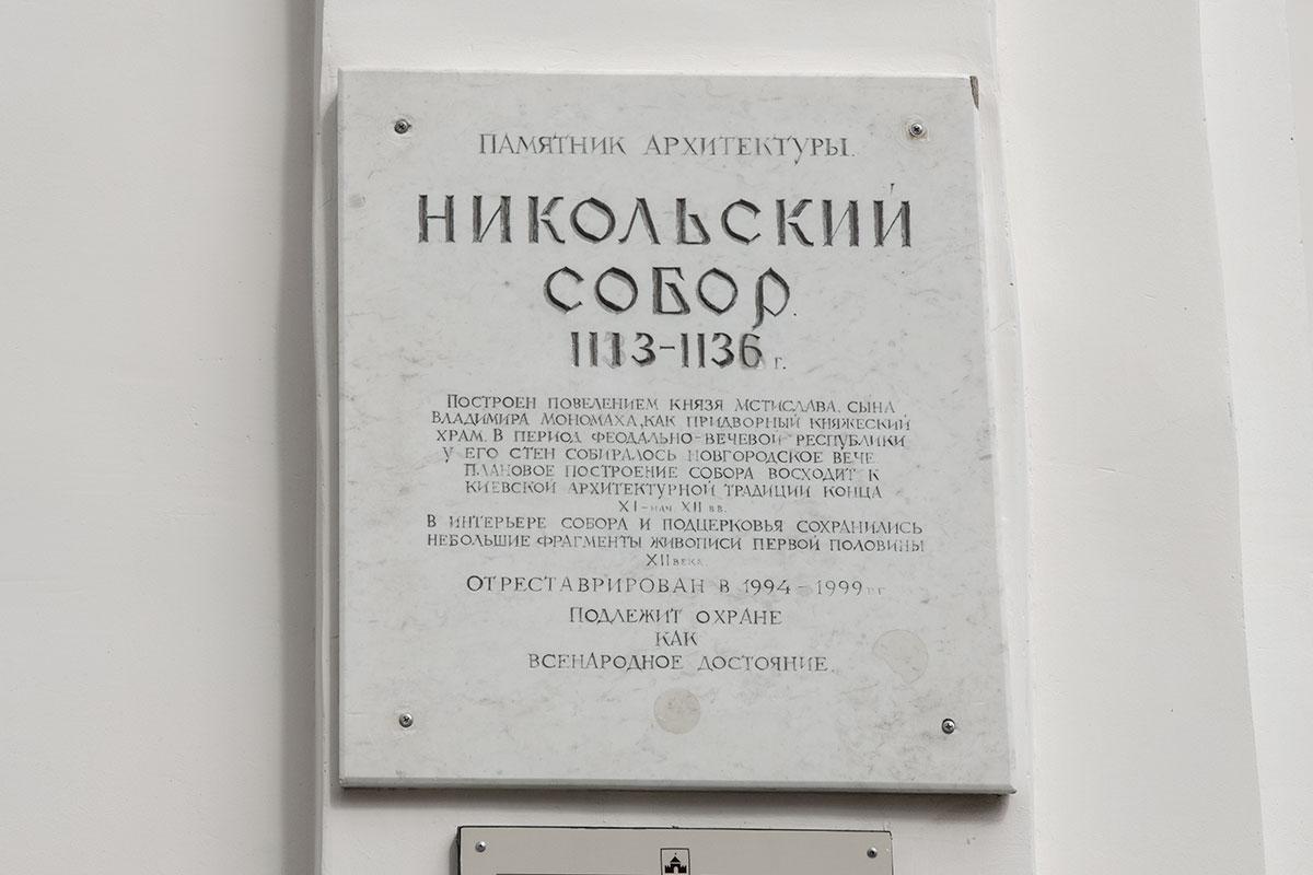 Мраморная памятная доска на фасаде Николо-Дворищенского собора называет храм его официальным именем и коротко рассказывает об истории.