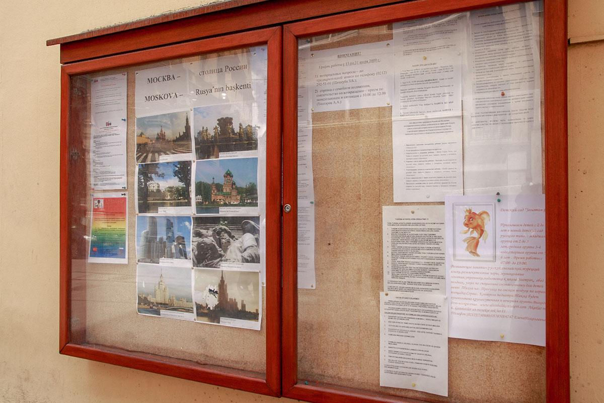 Улица Истикляль еще с султанских времен была местом пребывания российского посольства, сейчас здесь Генеральное консульство.
