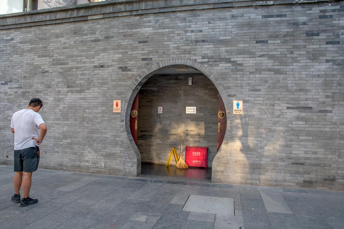 Не проблема на улице Цяньмэнь, как и в Пекине в целом, найти общественный туалет в образцовом состоянии, причем все они бесплатны.