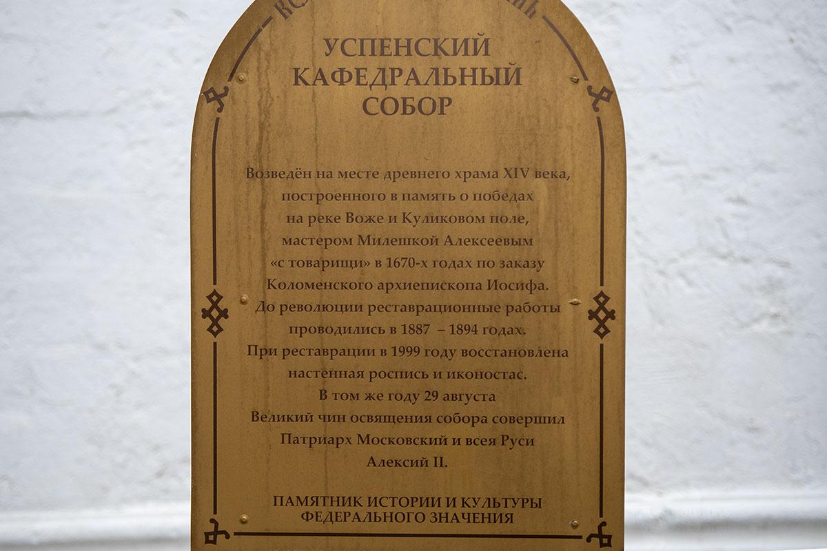 Несколько старинных памятных плит в стенах Успенского собора Коломны дополнены современным планшетом невдалеке от входа в храм.