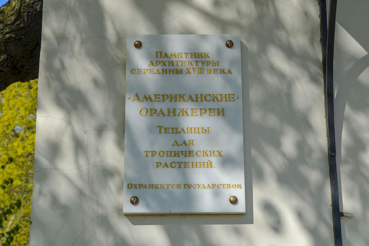 Мраморная памятная доска на здании Американской оранжереи указывает его первоначальное назначение, со временем кардинально измененное.