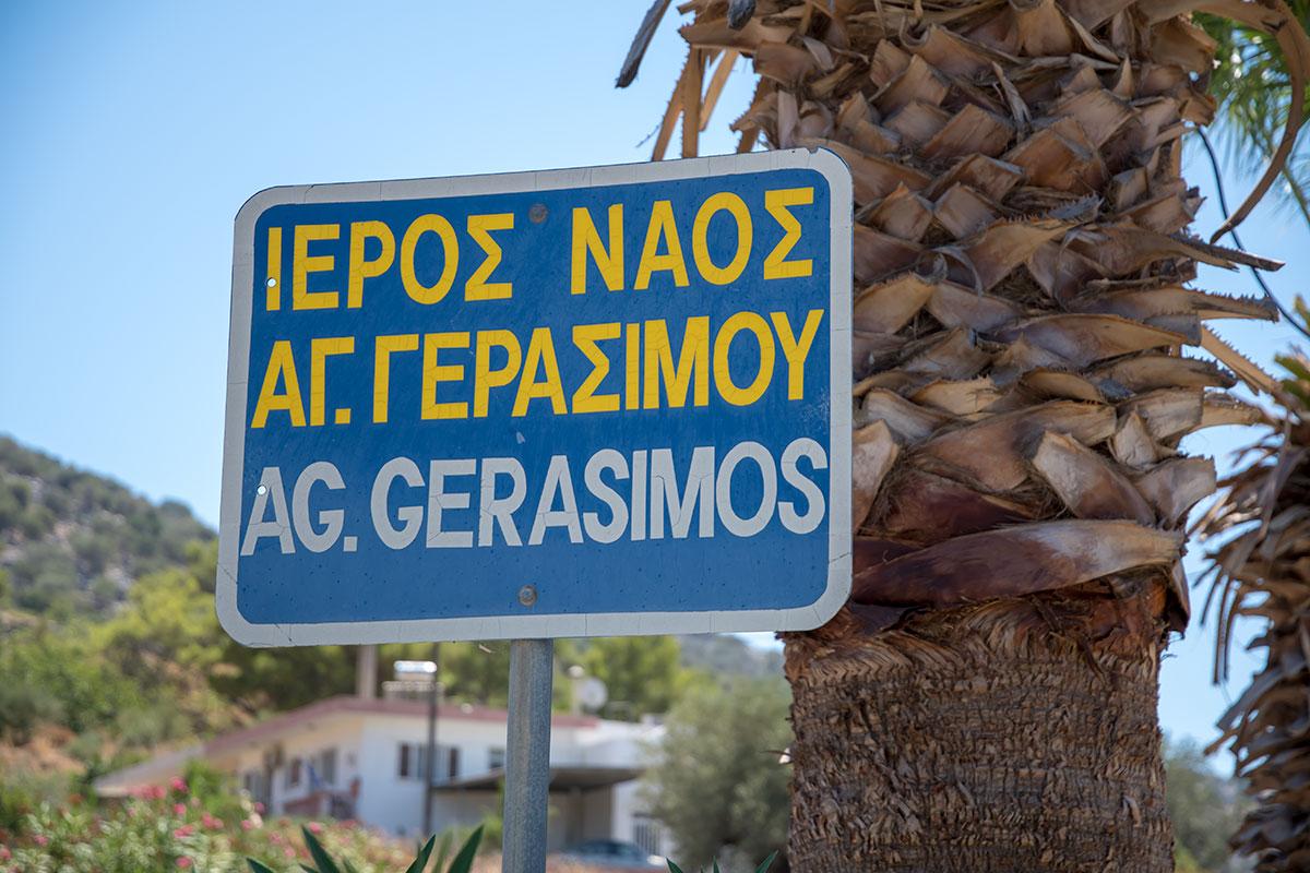Поселковая церковь Святого Герасимоса в Пилонасе обозначена дорожным знаком на двух языках, греческая надпись понятна русскоязычным.