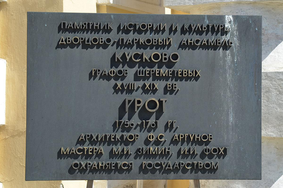 Информационная табличка довольно современного происхождения кратко излагает основные сведения о времени постройки и исполнителях Грота в Кусково.