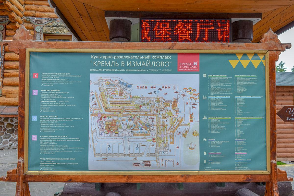 Информационный стенд со схемой зданий и сооружений Измайловского Кремля может реально помочь ориентироваться на его территории.