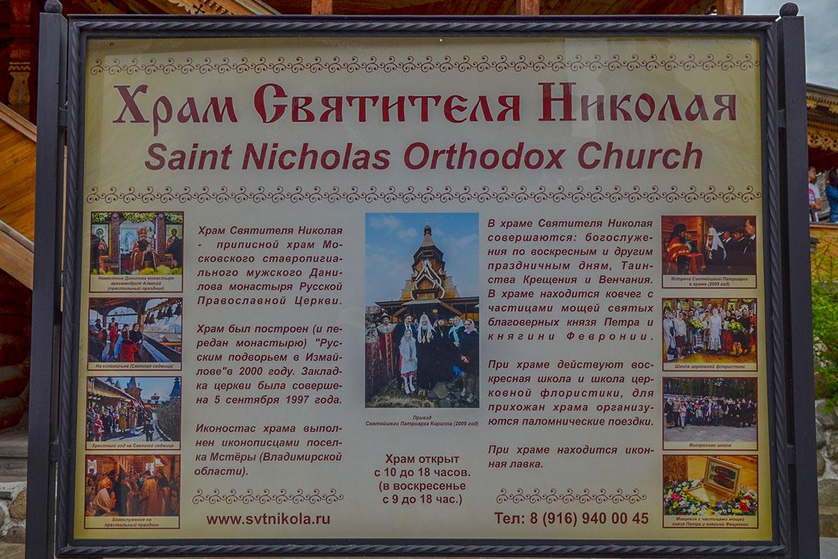 Информационный стенд лаконично характеризует историю строительства и нынешнее положение, которое занимает храм Святителя Николая в церковной иерархии.