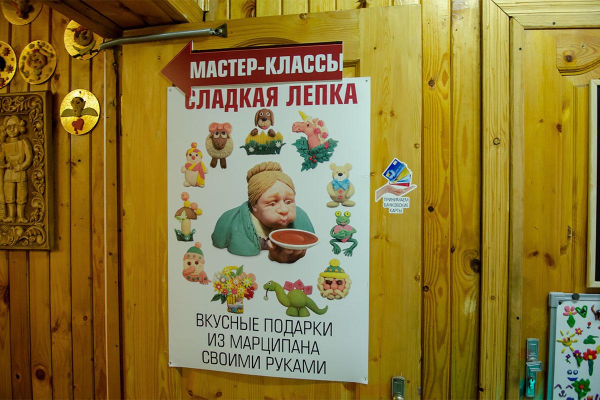 Работающей на территории Измайловского Кремля мастерской Сладкарня предлагается лепка из марципана в формате творческих мастер-классов.