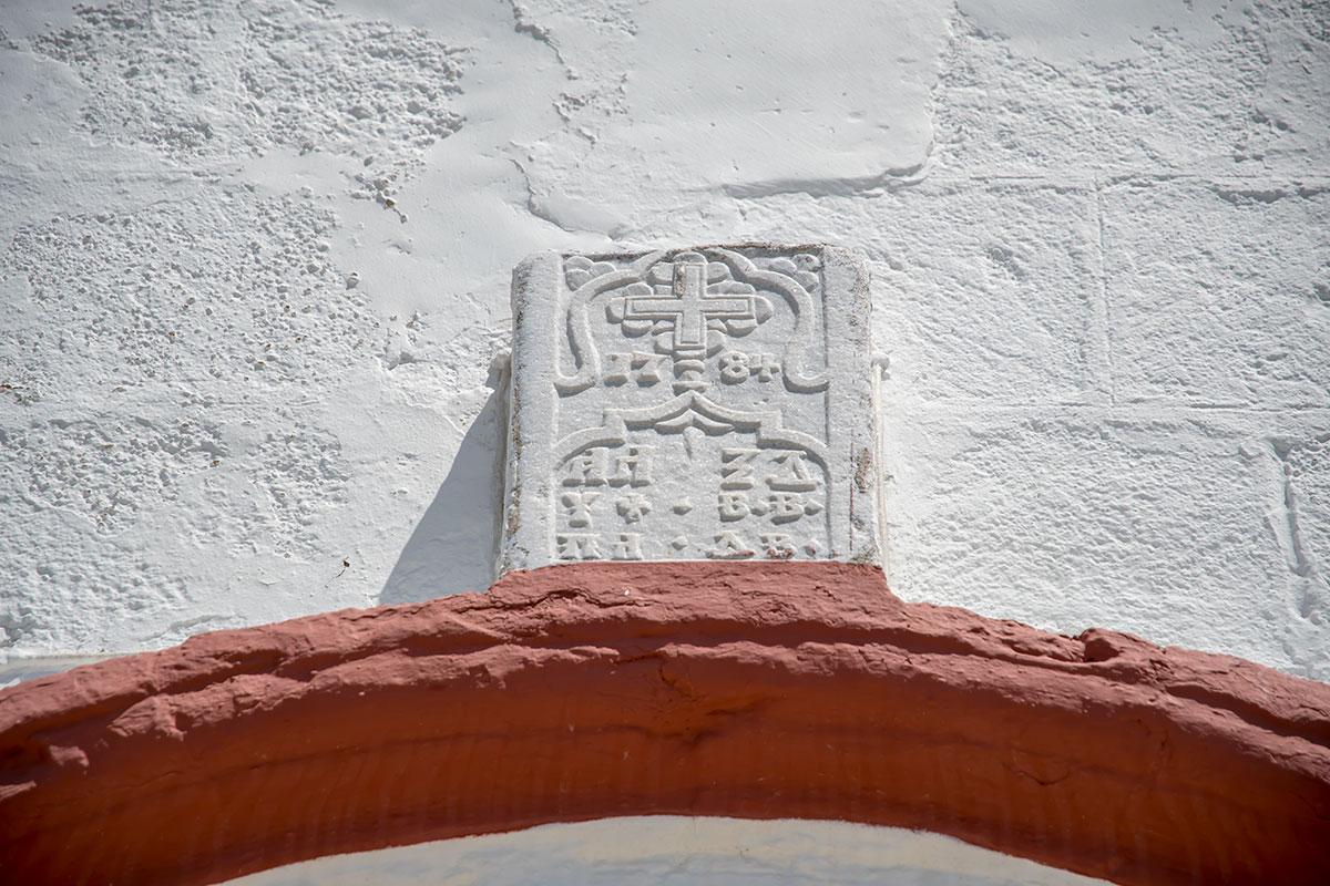 Над входом в церковь монастыря Панагия Калопетра сохранилась либо восстановлена табличка с годом его основания и непонятными инициалами.