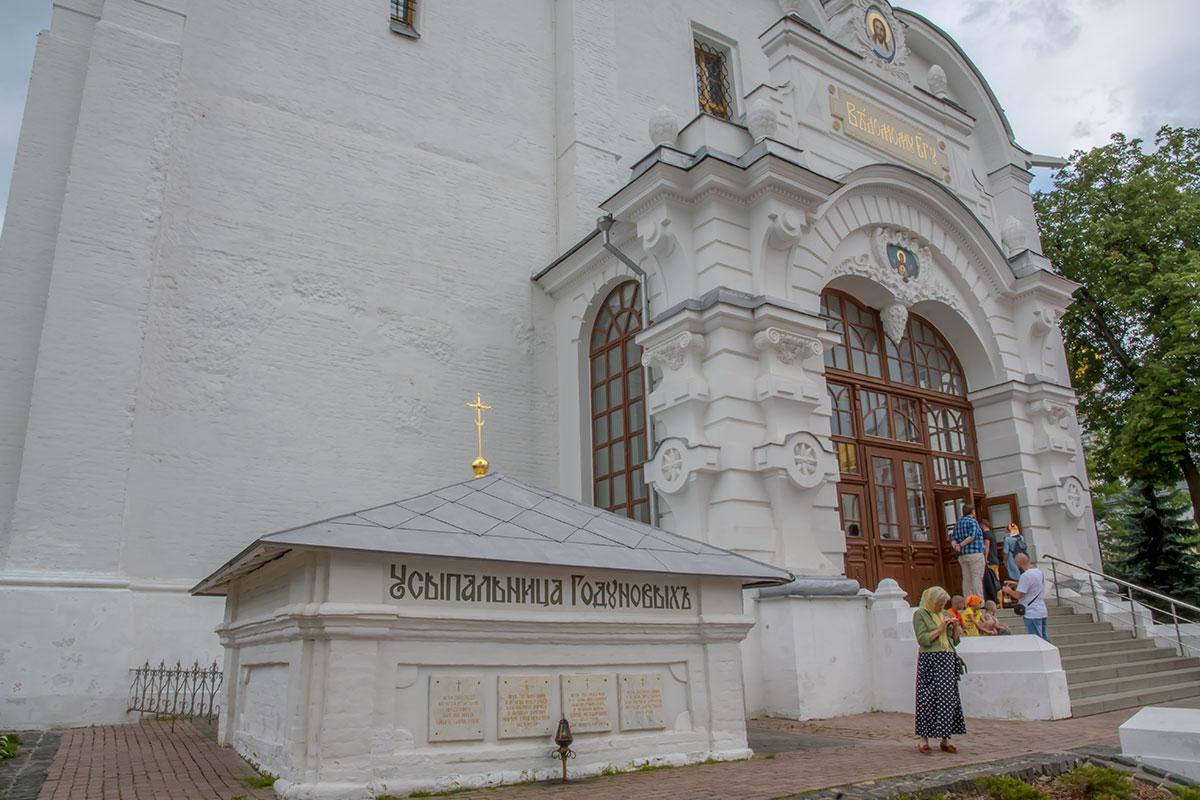 Рядом с входом в Успенский собор Троице Сергиева Лавра содержит усыпальницу семейства Годуновых, участников событий, предшествовавших Смутному времени.