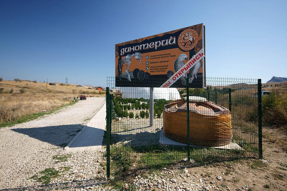 Достаточно броская афиша анонсирует Динотерий в Коктебеле прямо у места размещения, в степной местности на западном выезде из поселка.
