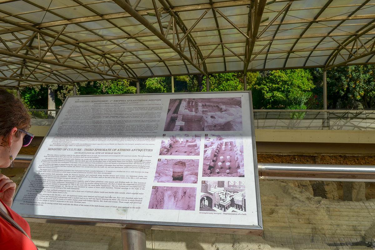 Греческими археологами обнаруженная при строительстве метро древнеримская баня аккуратно раскопана и снабжена научными пояснениями.