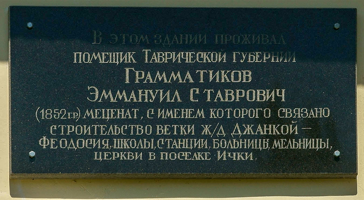 Краеведческий музей поселка Советское, бывшего села Ички, с 1992 года размещается в особняке местного мецената, построившего здесь многие объекты.
