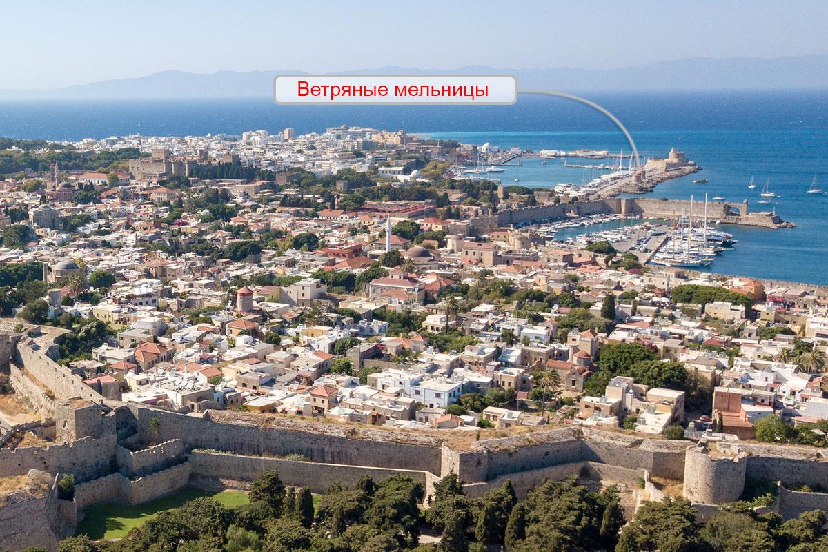 На высотной фотографии ветряные мельницы Родоса отмечены специальным указателем, потому что северная оконечность острова полна достопримечательностями.