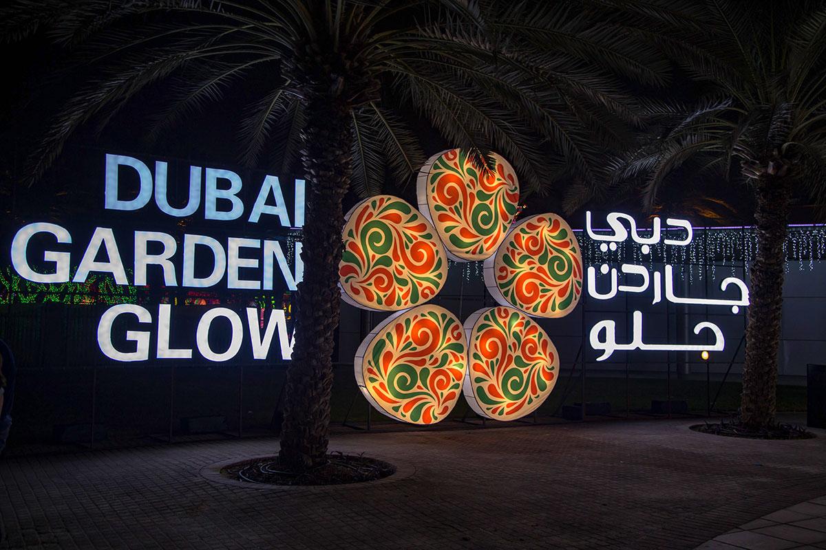 Светящийся парк, как следует из его вывески, расположен во втором по величине, значению и нефтяным запасам государстве в составе ОАЭ.