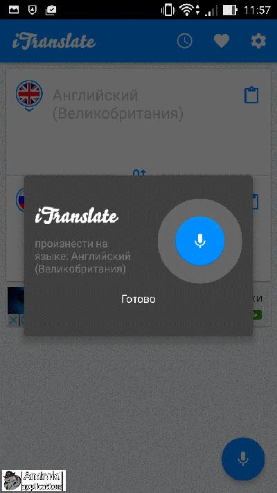 Переводчик itranslate