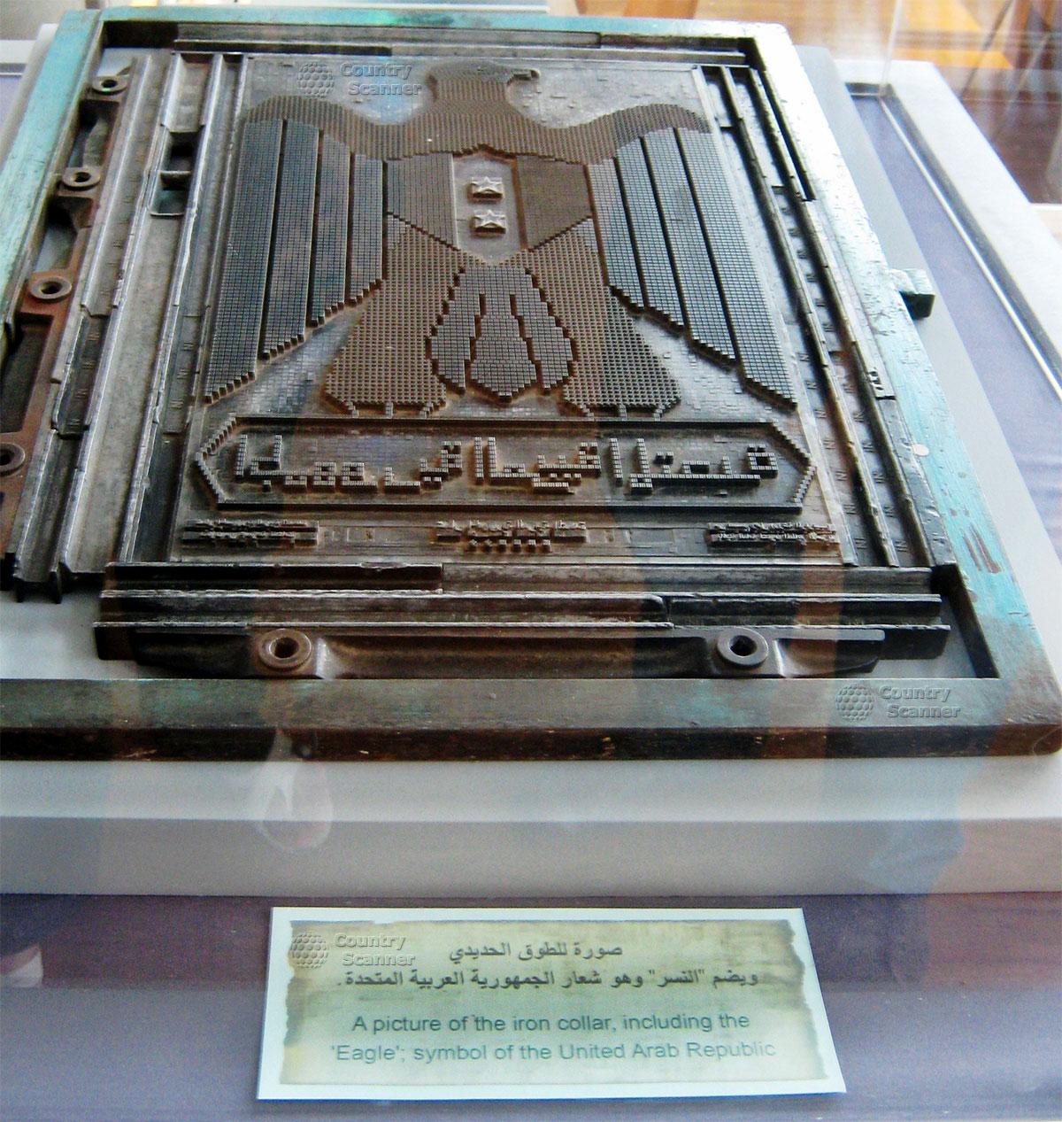 Штамп орла, символа объединенной арабской республики в Александрийской библиотеке.