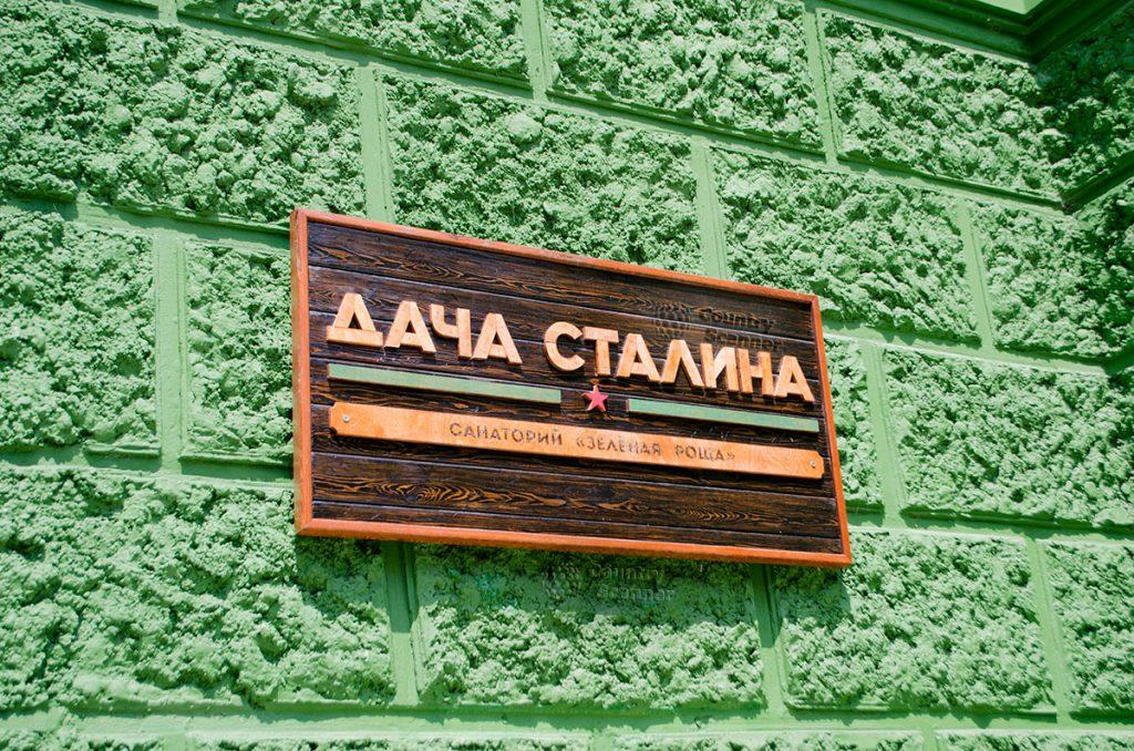 dacha-stalina-countryscanner-1-1024x678.jpg