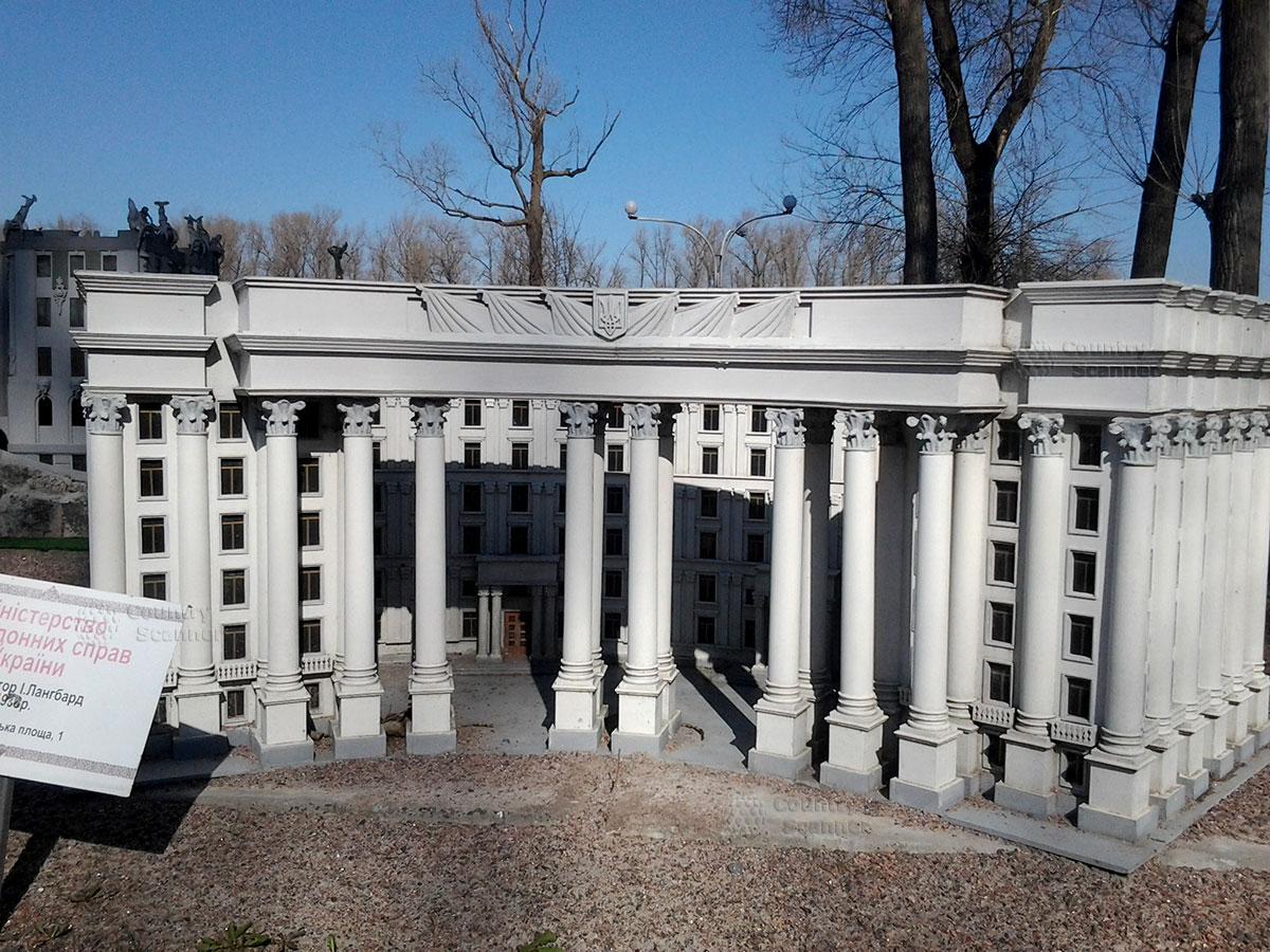 Киев в миниатюре. Министерство иностранных дел.