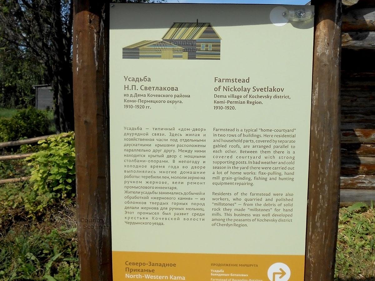 Архитектурно-этнографический музей Хохловка. Плакат