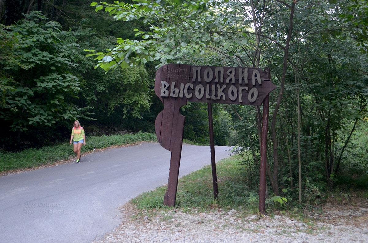 Поляна Высоцкого в Сочи. Указатель