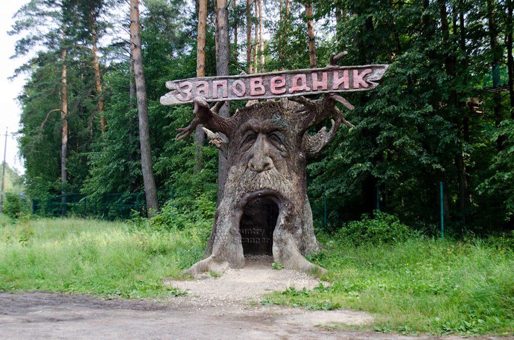 prioksko-terrasniy-zapovednik-countryscanner-ru-2-1024x678.jpg