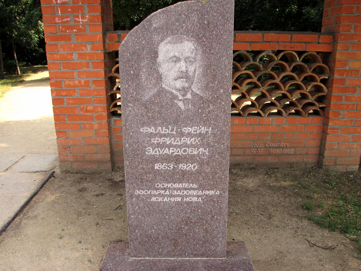Заповедник Аскания-Нова. Мемориальный камень.